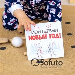 Карточка для фото малышей Sofuto
